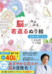 脳がみるみる若返るぬり絵 日本の花ごよみ 電子書籍版