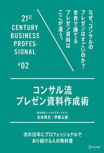 21世紀スキルシリーズ