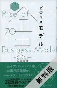 『ビジネスモデル全史』無料試し読み版
