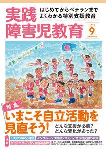 実践障害児教育 2015年9月号