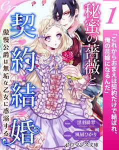 【単話】秘蜜の薔薇と契約結婚