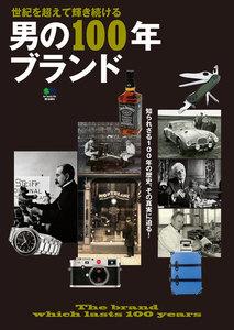 エイ出版社の実用ムック 男の100年ブランド
