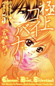 極上コイバナ パーフェクト☆ラブストーリーズ ベスト5