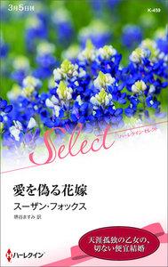 愛を偽る花嫁 【ハーレクイン・セレクト版】 電子書籍版