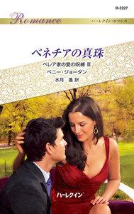 ベネチアの真珠 【ベレア家の愛の呪縛 III】 電子書籍版