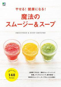 エイ出版社の実用ムック やせる!健康になる!魔法のスムージー&スープ