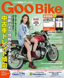 GooBike 2017年5月号 スペシャル版