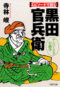 エピソードで読む黒田官兵衛 ナンバー2の行動学