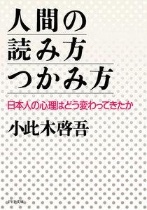 人間の読み方・つかみ方 日本人の心理はどう変わってきたか