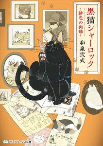 黒猫シャーロック