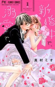 新婚中で、溺愛で。 1巻