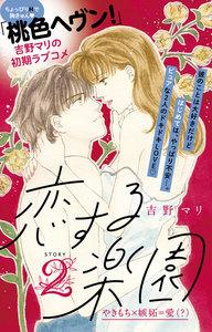 恋する楽園 プチデザ 2巻