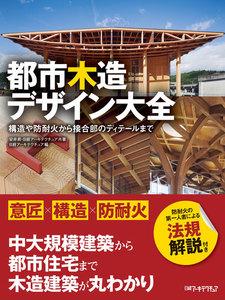 都市木造デザイン大全