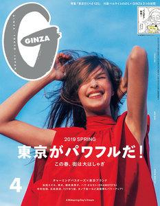 GINZA (ギンザ) 2019年 4月号 [東京がパワフルだ!]