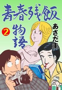 青春残飯物語 (2) 電子書籍版