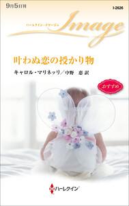 叶わぬ恋の授かり物 電子書籍版
