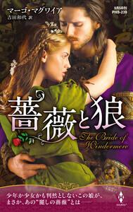 薔薇と狼【ハーレクイン・ヒストリカル・スペシャル版】 電子書籍版