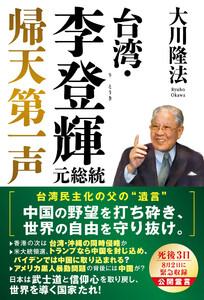 台湾・李登輝元総統 帰天第一声 電子書籍版