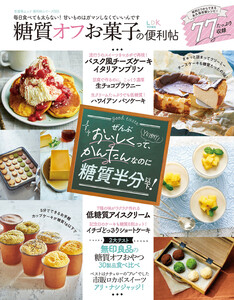 晋遊舎ムック 便利帖シリーズ055 糖質オフお菓子の便利帖 電子書籍版