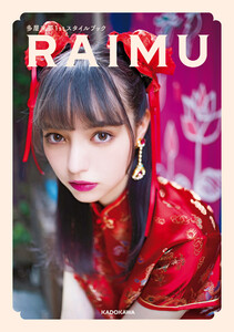 多屋来夢1stスタイルブック RAIMU【電子特典付き】