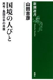 国境の人びと―再考・島国日本の肖像―(新潮選書) 電子書籍版