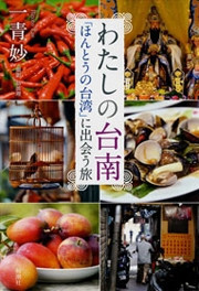 わたしの台南―「ほんとうの台湾」に出会う旅― 電子書籍版