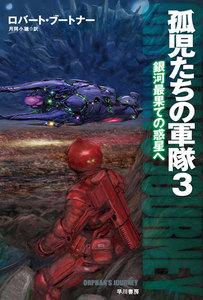 孤児たちの軍隊3 電子書籍版