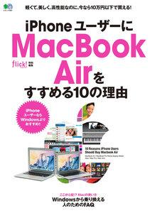 flick!特別編集 iPhoneユーザーにMacBook Airをすすめる10の理由