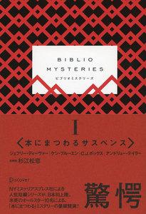 BIBLIO MYSTERIES I