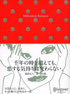 Millennium Romance