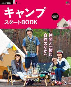 エイ出版社のスタートBOOKシリーズ キャンプスタートBOOK
