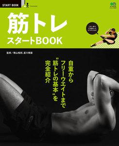 エイ出版社のスタートBOOKシリーズ 筋トレスタートBOOK