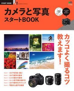 エイ出版社のスタートBOOKシリーズ カメラと写真スタートBOOK