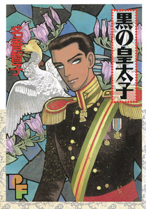 黒の皇太子 電子書籍版