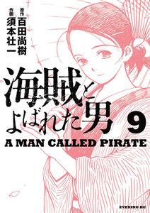 海賊とよばれた男 9巻