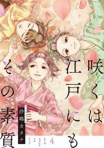 咲くは江戸にもその素質 (4)【フルカラー】