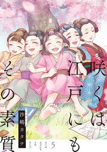 咲くは江戸にもその素質 (5)【フルカラー】