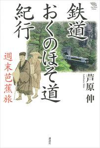 鉄道おくのほそ道紀行 週末芭蕉旅