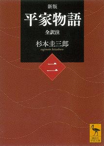 新版 平家物語 (二) 全訳注