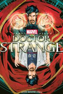 表紙『ドクター・ストレンジ』 - 漫画