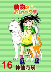 動物のおしゃべり  ストーリアダッシュ連載版Vol.16