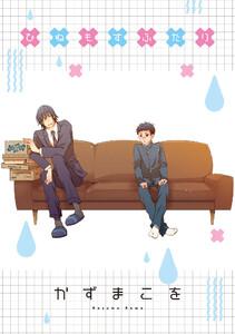 ひねもすふたり  ストーリアダッシュ連載版Vol.18