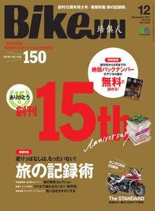BIKEJIN/培倶人 2017年12月号