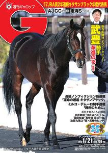週刊Gallop(ギャロップ) 1月21日号