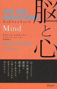 ビッグクエスチョンズ 脳と心 (THE BIG QUESTIONS) 電子書籍版