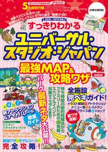 すっきりわかるユニバーサル・スタジオ・ジャパン最強MAP&攻略ワザmini 2018~2019年版