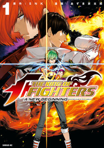 THE KING OF FIGHTERS ~A NEW BEGINNING~ 1巻