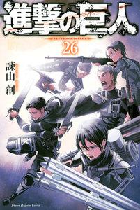 進撃の巨人 (26) attack on titan