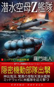 潜水空母Z艦隊[1]ミッドウェイ米艦隊撃滅!