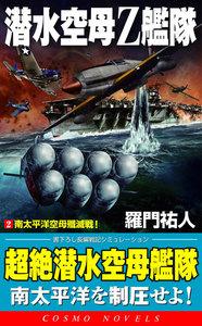 潜水空母Z艦隊[2]南太平洋空母殲滅戦!